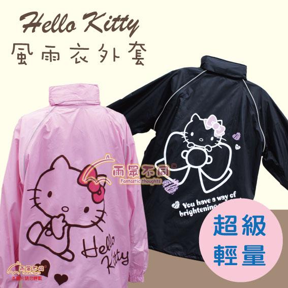 【Hello Kitty雨衣】凱蒂貓風雨衣-機能外套