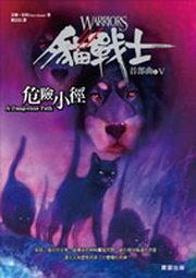 貓戰士首部曲之五:危險小徑