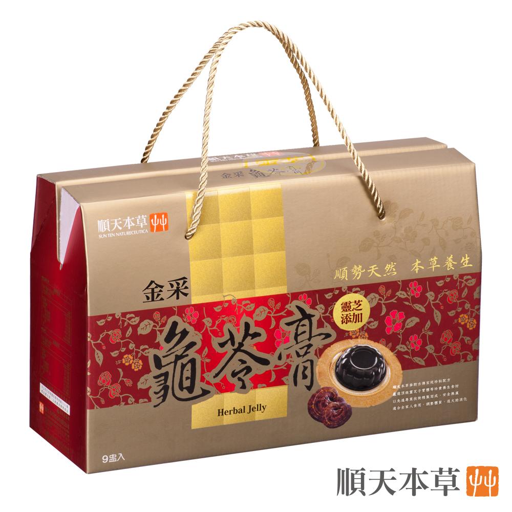 【順天本草】金采龜苓膏禮盒(靈芝添加)(9盅/盒)