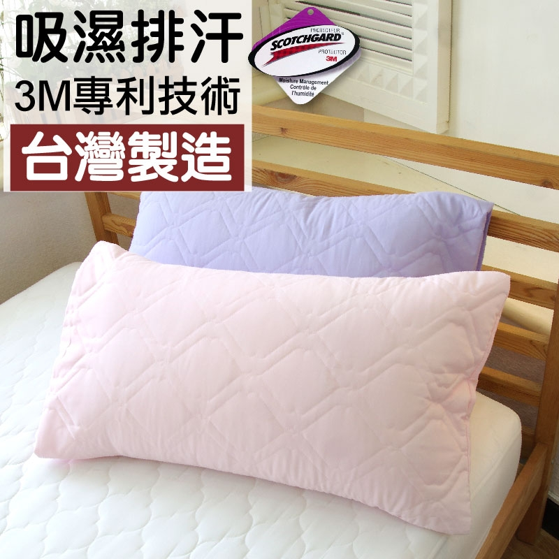 保潔枕套 - 3M吸濕排汗(1入) 信封式 [ 柔軟舒適 透氣快乾] 寢國寢城台灣製