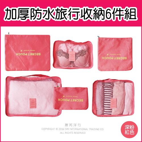 旅行收納袋加厚防水旅行收納6件組素面深粉紅色