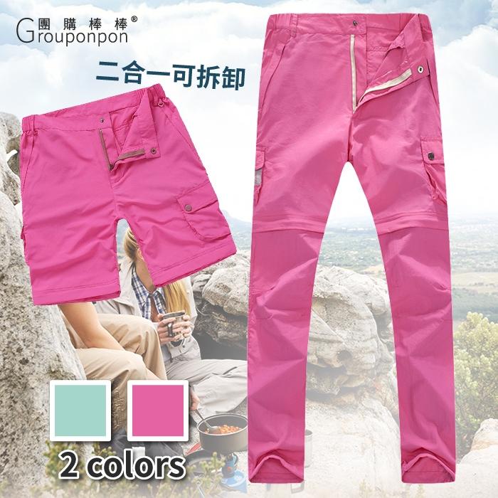 團購棒棒3D甜心登山露營二合一快拆速乾工作褲3色M-2XL女長褲短褲可拆式輕量