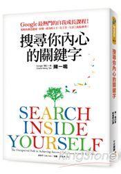 搜尋你內心的關鍵字:Google最熱門的自我成長課程!幫助你創造健康、快樂、成功