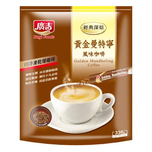 經典深焙黃金曼特寧咖啡22g*15包/袋【愛買】