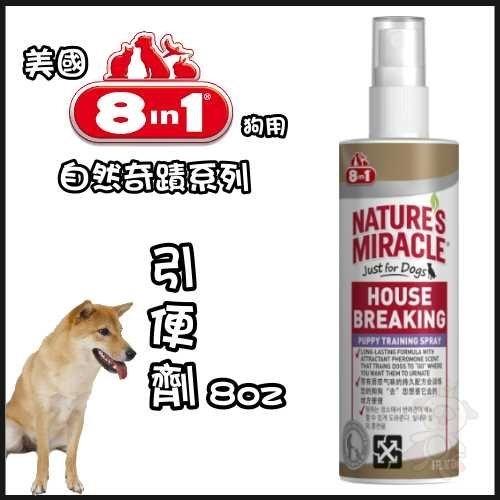 *King Wang*【120414】美國8in1《自然奇蹟-引便劑》8oz--訓練狗狗到正確位置上廁所
