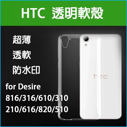 HTC Desire 816/316/610/310/210/616/820/510超薄/透軟/防水印TPU隱形保護套殼