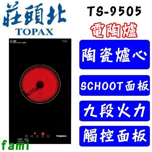 fami莊頭北單口店陶爐TS-9505單口電陶爐九段火力