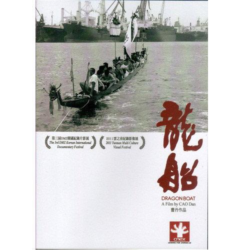 龍船DVD Dragon Boat 端午節龍舟競賽傳統習俗探討農民生活上心理上城市化進程 紀錄片(音樂影片購)