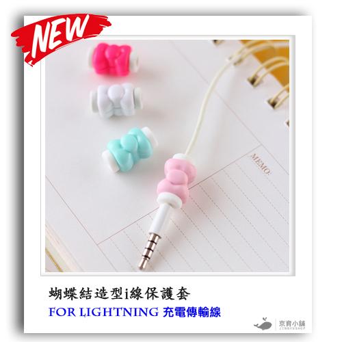 馬卡龍I線套 蝴蝶結造型 Lightning 充電數據線保護套 充電線護套 iPhone 7 6s 6 Plus KT Hello Kitty   造型 JY