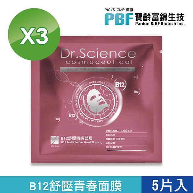 [9/1~10/6優惠加碼贈2片面膜] 寶齡 Dr.Science賽因斯B12紓壓青春面膜 3入組