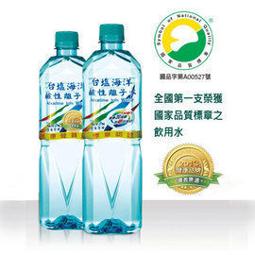 台鹽海洋鹼性離子水850ml 20瓶/箱