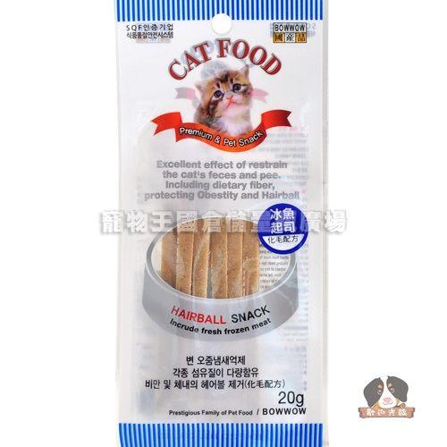 【寵物王國】韓國BOWWOW鮑爾-愛貓冰魚起司棒20g(含化毛配方) ★新品上市★