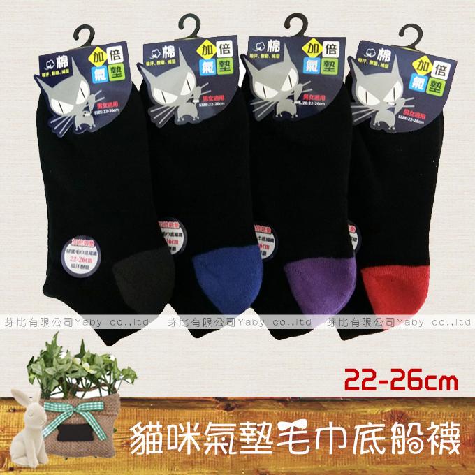 台灣製貓咪二點金氣墊毛巾底船襪女襪襪子成人休閒學生女生適用22-24公分cm芽比YABY8534