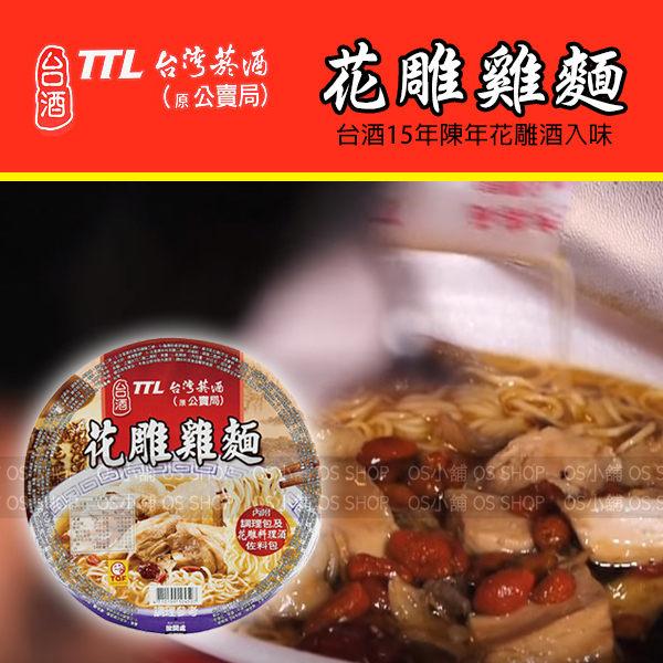 台灣菸酒花雕雞麵200g碗裝台酒購潮8