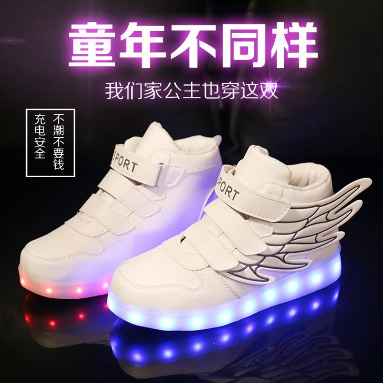 秋冬兒童發光鞋男運動鞋童鞋燈鞋USB充電翅膀led女閃光鞋