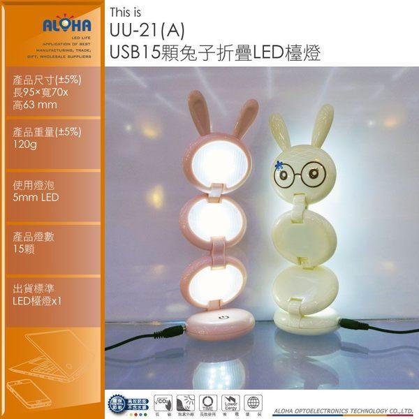 動物造型檯燈USB15顆兔子折疊LED檯燈UU-21-1
