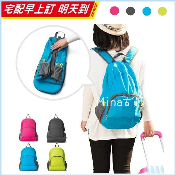 旅行後背包 韓版 多功能 防潑水 超輕巧好收 折疊式 B00016 ✿mina百貨✿