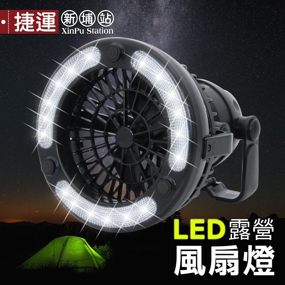 捷運新埔站*LED露營風扇燈.3段風速多角度調整18顆LED可吊掛帳篷風扇野營繩燈露營燈涼感戶外