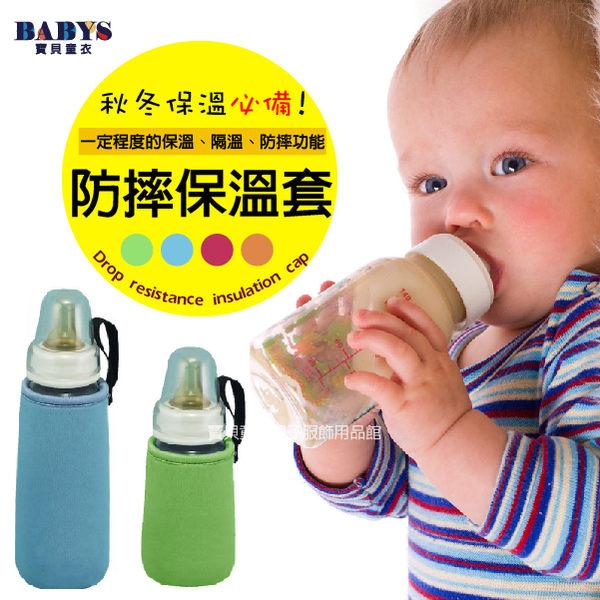 嬰兒用品 奶瓶保溫保護套 兩款四色 寶貝童衣