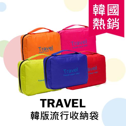 韓版流行繽紛多色旅行男女款收納包化妝包旅行包分類一次搞定旅行出國必備
