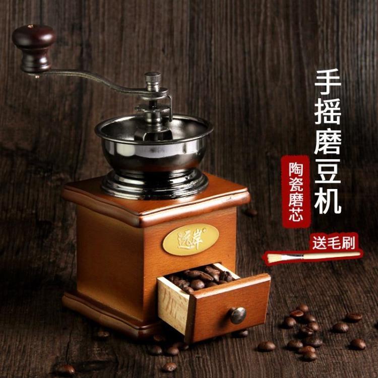 咖啡磨豆機手動咖啡機手搖磨豆機電動研磨粉碎機手工咖啡豆研磨器台北之家