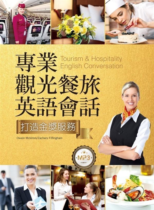 專業觀光餐旅英語會話:打造金獎服務