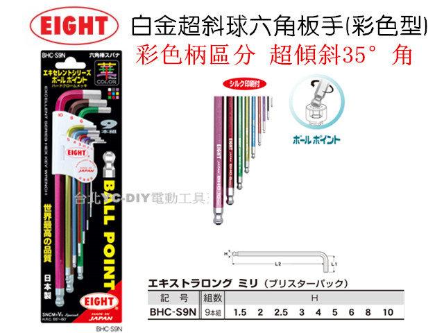 【台北益昌】日本 EIGHT BHC-S9N 彩色柄 長型球頭 白金超斜球型 六角板手 9支組 球型六角扳手 L型