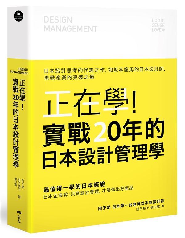 正在學實戰20年的日本設計管理學:日本設計思考的代表之作如坂本龍馬的日本設.