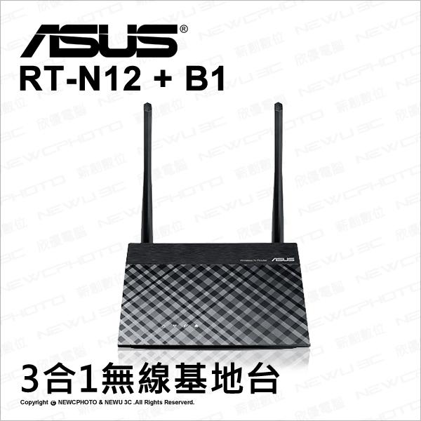 ASUS 華碩 RT-N12 B1 無線基地台 300Mbps AP中繼器 IP分享器 路由器