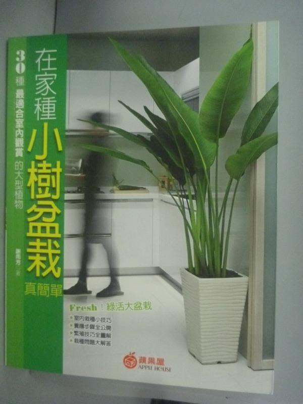 書寶二手書T1園藝WGY在家種小樹盆栽真簡單謝雨芳
