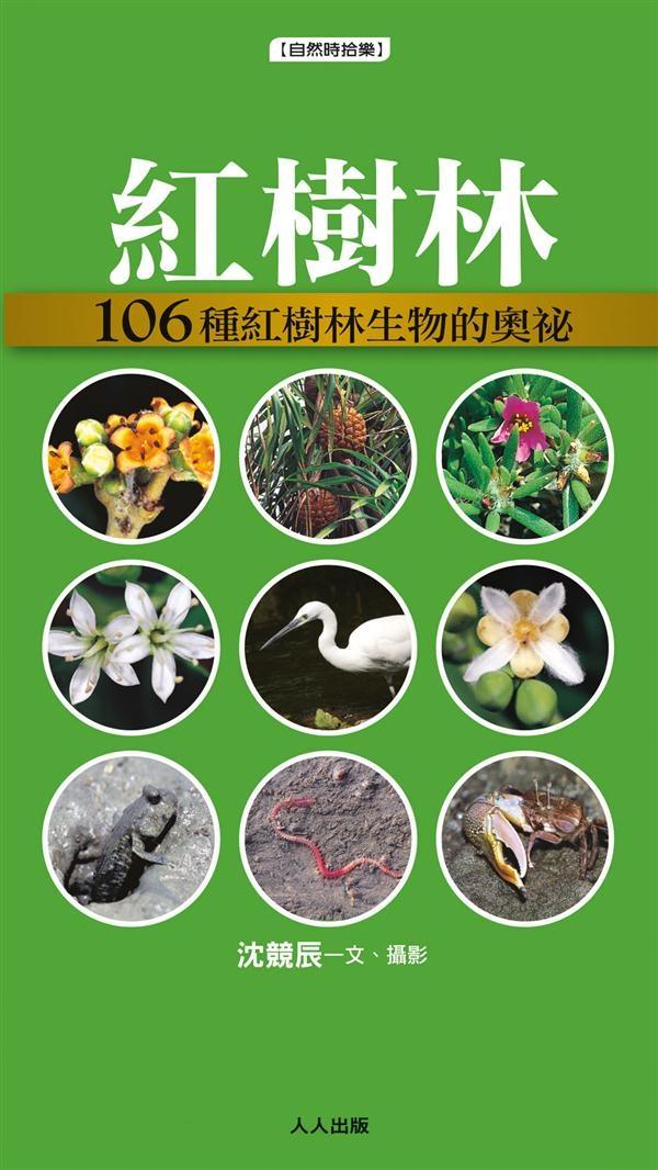 紅樹林:106種紅樹林生物的奧祕