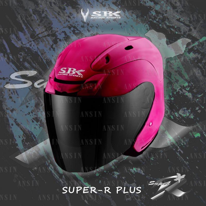 中壢安信SBK SUPER-R-PLUS素色平光桃紅半罩安全帽SUPER-R-PLUS雙D扣內襯可拆
