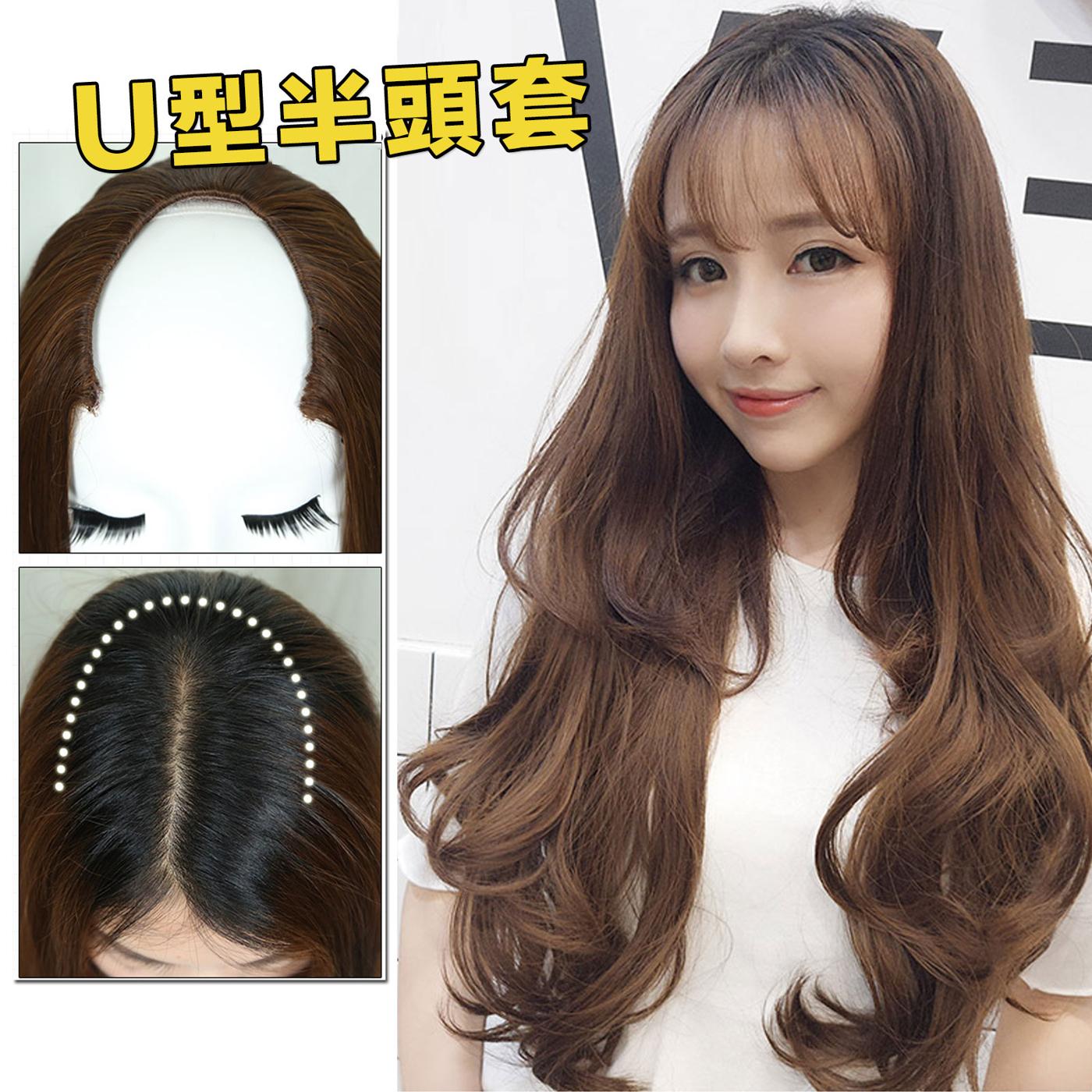 全新設計U型半罩式假髮 韓系浪漫大捲長髮 逼真自然【MW360】☆雙兒網☆