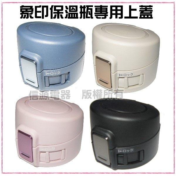 【象印保溫瓶專用上蓋】BS141801L(SM-KA36/(SM-KA48 專用)