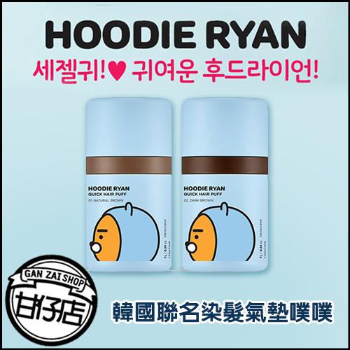 韓國  THE FACE SHOP XRYAN HOODIE RYAN  染髮氣墊噗噗 7g  甘仔店3C配件