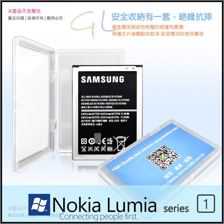 ▼ GL 通用型電池保護盒/收納盒/NOKIA Lumia 510/520/530/610/620/625/630/635/636/638/640/640XL