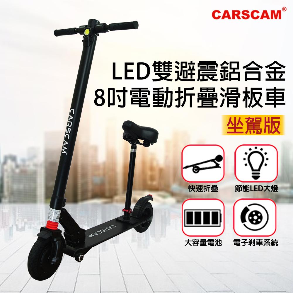 CARSCAM 8吋雙避震鋁合金8.8Ah輔助輪電動折疊滑板車(坐駕版)