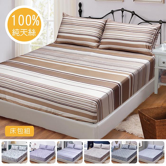 【Indian】100%純天絲雙人特大三件式床包組(多款任選)