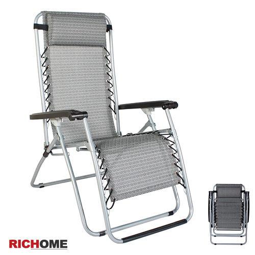 RICHOME無段式休閒躺椅躺椅戶外椅折疊椅孝親椅涼椅麻將椅搖椅藤編椅