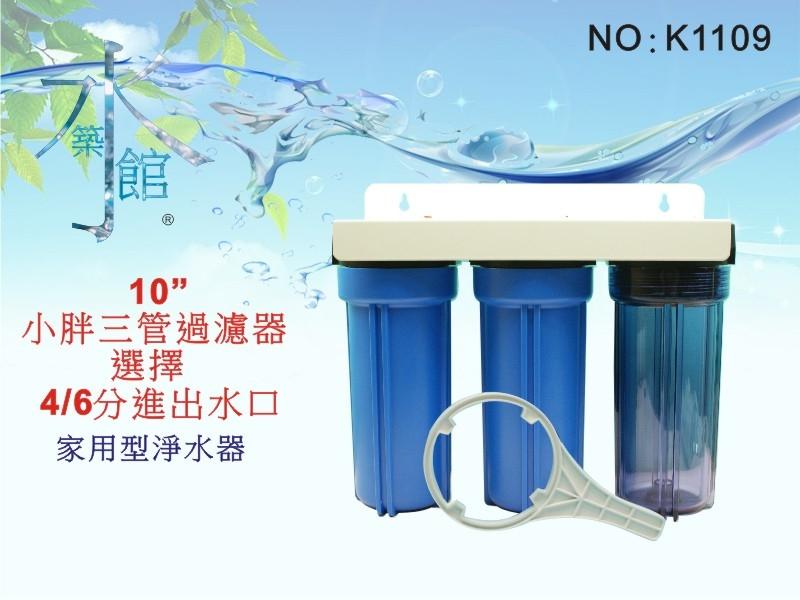 【水築館淨水】10英吋小胖三管過濾器.淨水器.電解水機.飲水機.水塔過濾器(貨號K1109)