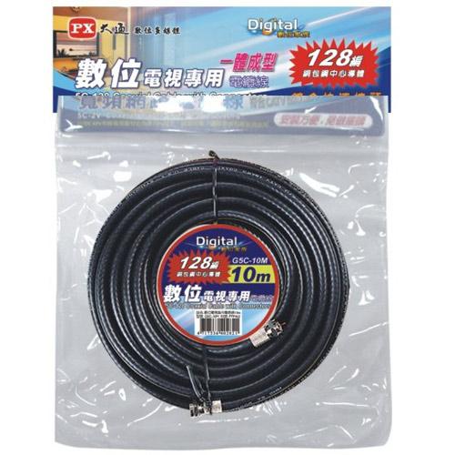 PX大通數位電視專用電纜線G5C-10M愛買