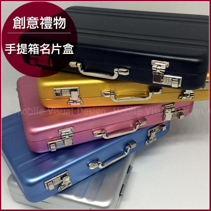 現貨創意禮物-手提箱名片盒5色可挑-名片收納盒公事包造型創意名片夾婚禮小物