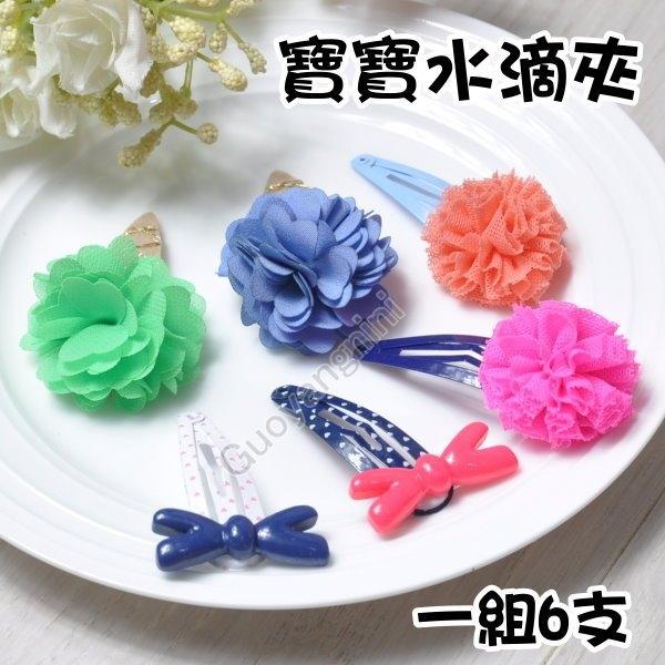 果漾妮妮  手工髮夾-6件組-花朵.蝴蝶結髮夾/寶寶髮飾/嬰兒夾子/瀏海夾/BB水滴夾【V3457】