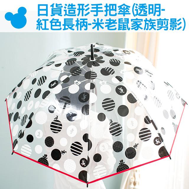 NORNS日貨造形手把傘透明-紅色長柄-米老鼠家族剪影雨傘迪士尼