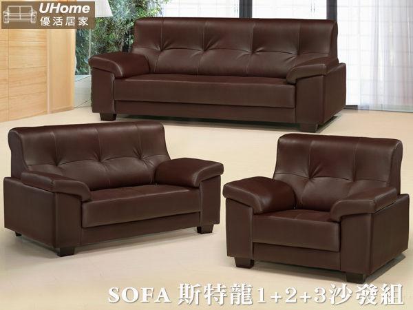 【UHO】DU-斯特龍1 2 3皮沙發組/舒適寬扶手設計/新品促銷中/免運費