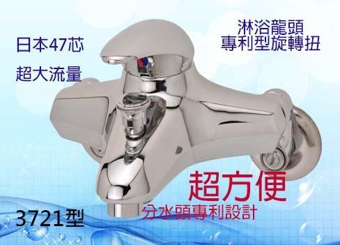 坦伯頓衛浴TBD-3721 47蕊超大主體日本芯沐浴龍頭浴缸水龍頭浴室龍頭蓮蓬頭