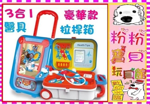 粉粉寶貝玩具*3合1豪華醫具組兒童拉桿式行李箱~收納箱~超實用的家家酒玩具