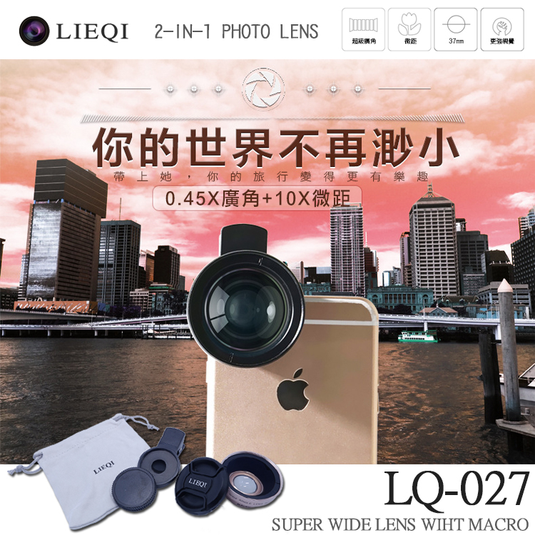 ★Lieqi LQ-027 0.45X 廣角鏡頭 10X微距 通用型 手機鏡頭/平板/自拍神器/專業外接鏡頭