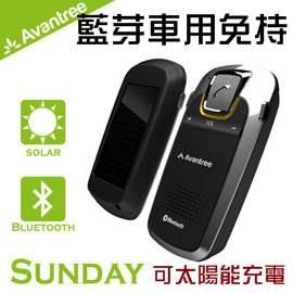 Avantree Sunday太陽能藍芽車用免持免持揚聲器擴音器喇叭可同時與兩支手機連接USB電池雙電源
