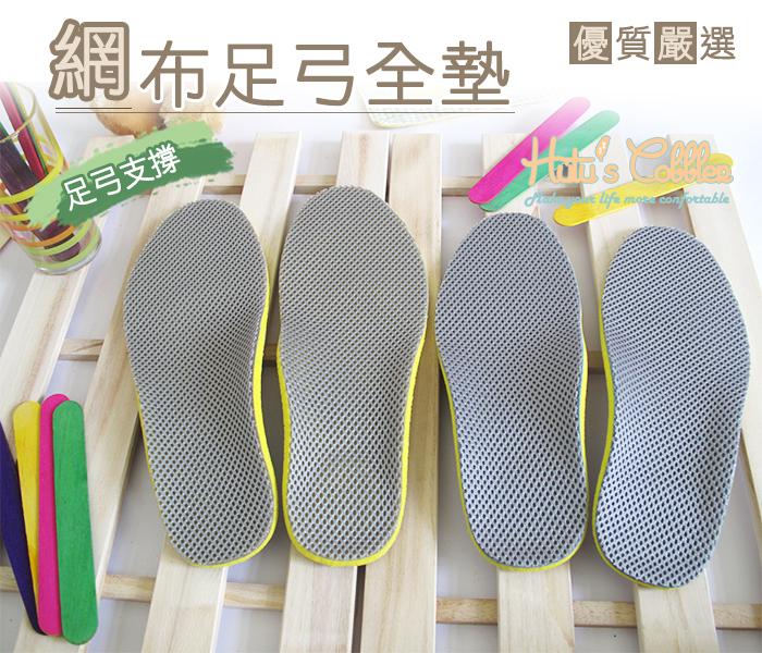 糊塗鞋匠 優質鞋材 C33 網布足弓全墊 運動高彈性 透氣吸汗